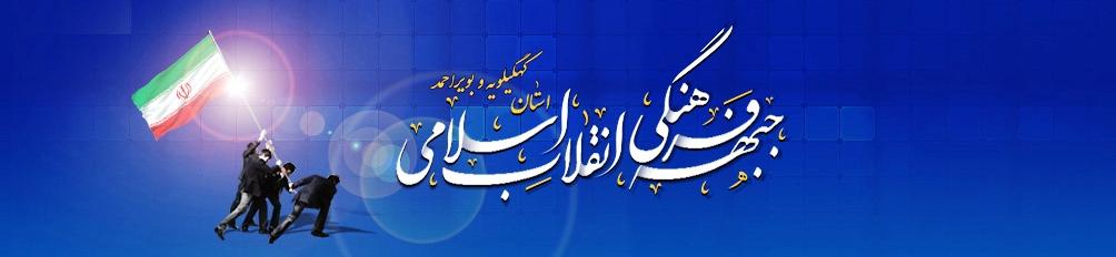 جبهه فرهنگی استان کهگیلویه و بویراحمد
